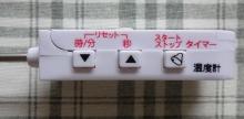 横にボタンがあります
