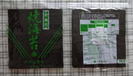 〈新海苔〉全判焼海苔 1袋 全型10枚入 648円