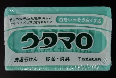 ウタマロ石けん 98円