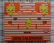 2016年版 チキンラーメン 卓上カレンダー