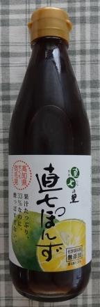 直七ぽんず (360ml) 577円