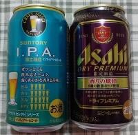 ビール 2本