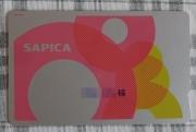 記名SAPICAになりました。