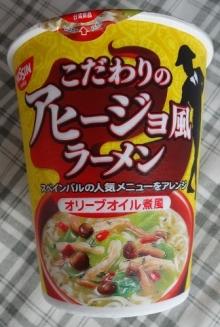 こだわりのアヒージョ風ラーメン オリーブオイル煮風 102円