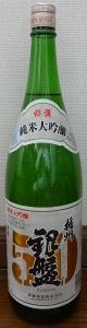 銀盤 播州50 純米大吟醸 1.8L 2570円