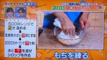 レンジから取り出し粗熱を取ったら、ラップの上からタオルをのせ、餅を練る。