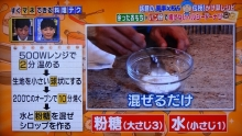 水と粉糖を混ぜる。