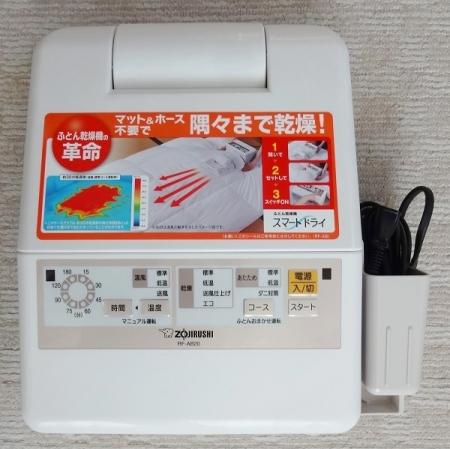 ふとん乾燥機 スマートドライ RF-AB20-CA