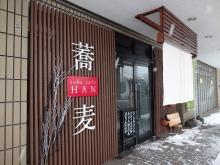 soba cafe HAN