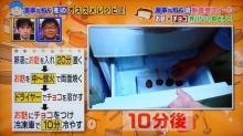 10分後冷凍庫から出す