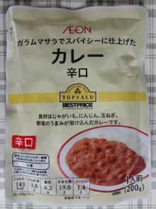 ガラムマサラでスパイシーに仕上げた カレー 辛口 58円
