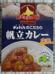 帆立カレー (中辛) 200g 108 円