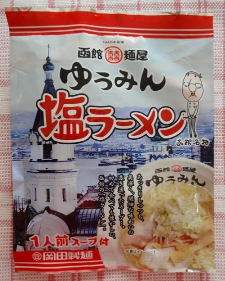 函館麺屋 ゆうみん 塩ラーメン 181円