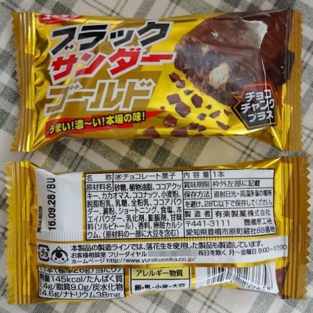 ブラックサンダー ゴールド 43 円