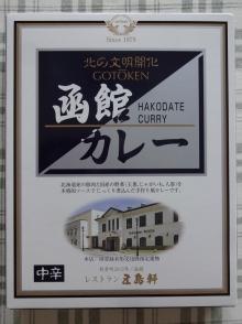 五島軒 函館カレー (中辛) 200g