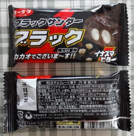 ブラックサンダー ブラック 43 円