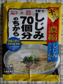 1 杯でしじみ70 個分のちから しじみラーメン塩味 140円