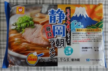 ニッポンのうまい!ラーメン 静岡藤枝朝ラーメン 2人前 170円