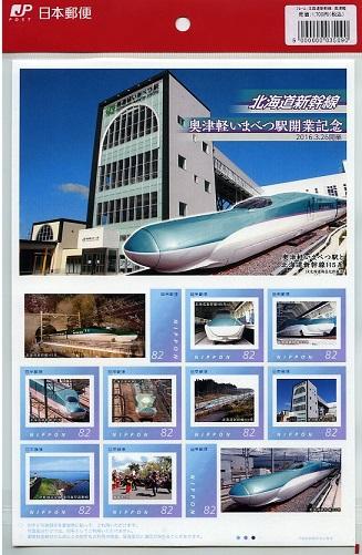 0123新幹線