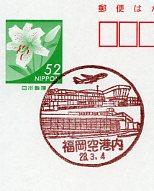 0132福岡空港