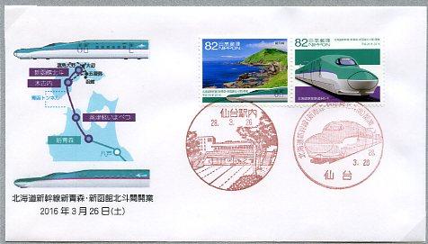 0149北海道新幹線