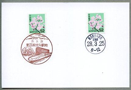 0153函館北斗