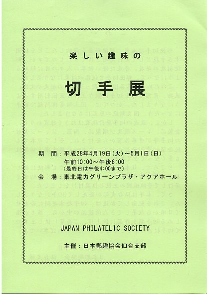 0162切手展