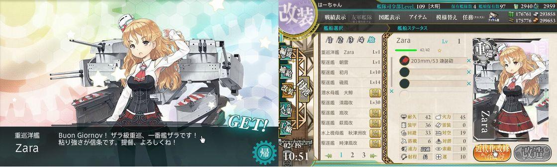 2.18 E-3報償艦 Zara