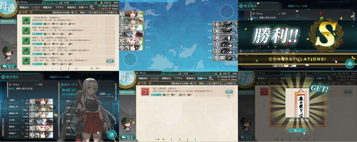 3.14 第二七駆逐隊任務
