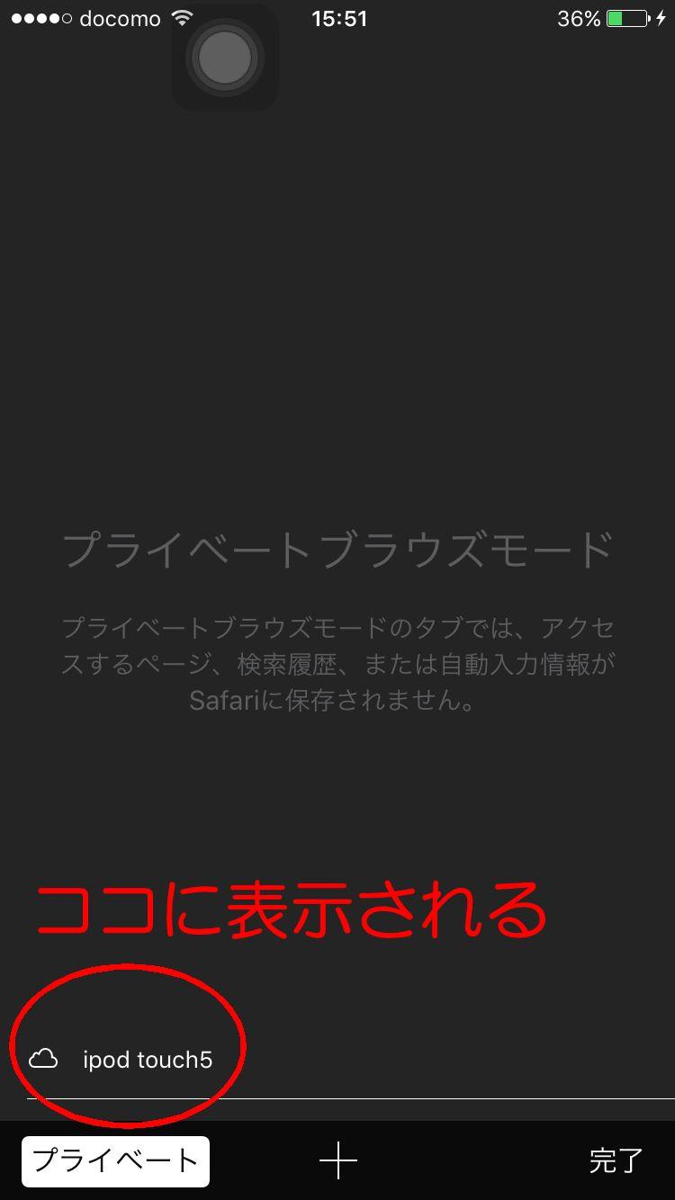 iOS9-3-1でのサファリのデフォルト画面