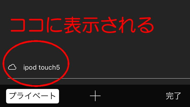 iOS9-3-1でのサファリのデフォルト画面アップ