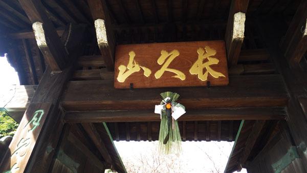 本行寺 山門