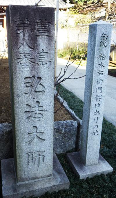 圓照寺の石樋