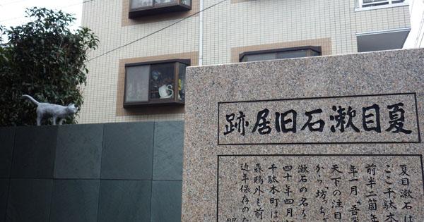 漱石旧居跡石碑
