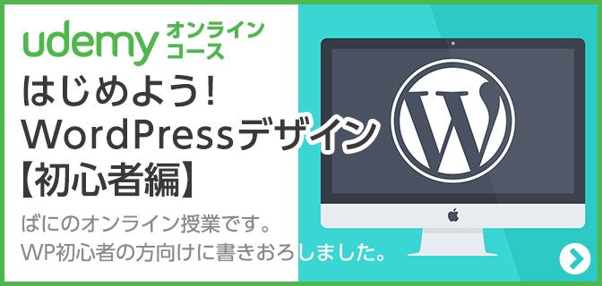 はじめよう!Wordpressで作るおしゃれサイト【デザイン入門】