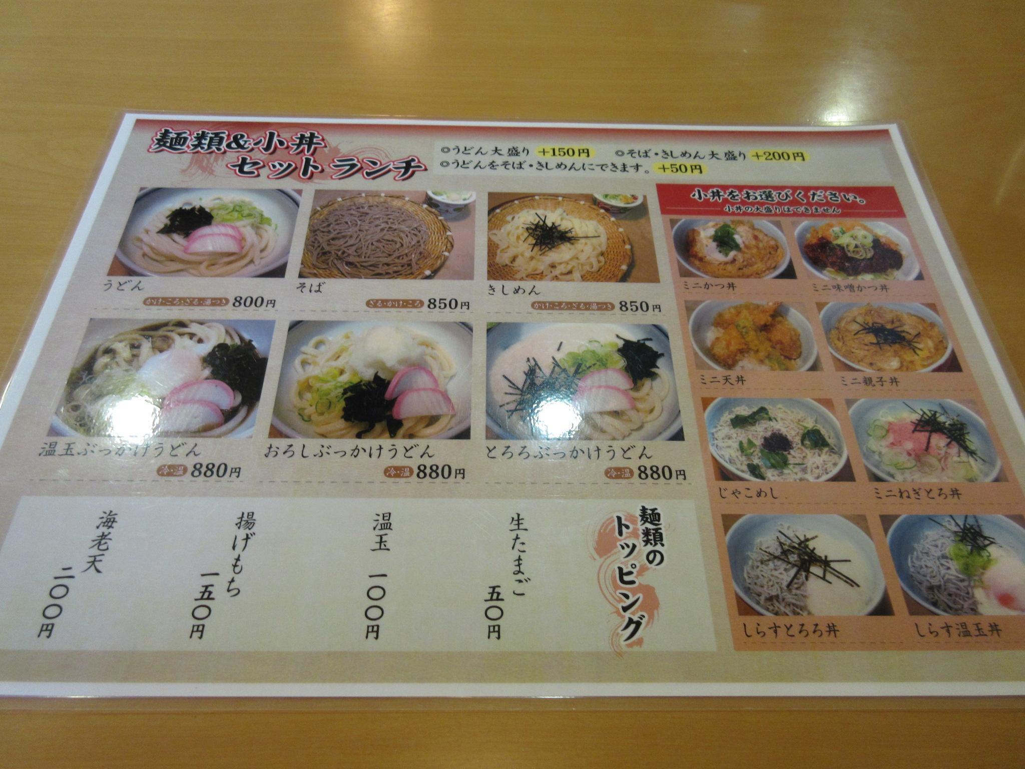 麺類&小丼ランチセット
