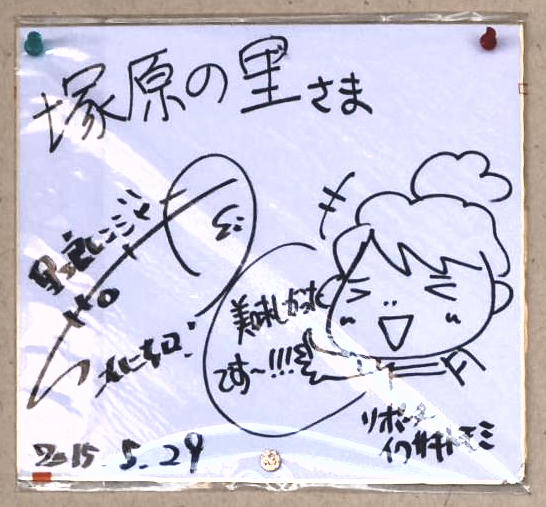 TOS岩崎朋美アナ色紙