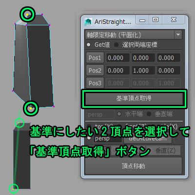 AriStraightVertex23.jpg