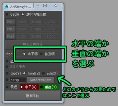 AriStraightVertex28.jpg