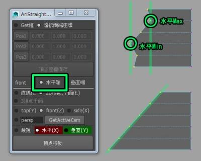 AriStraightVertex29.jpg