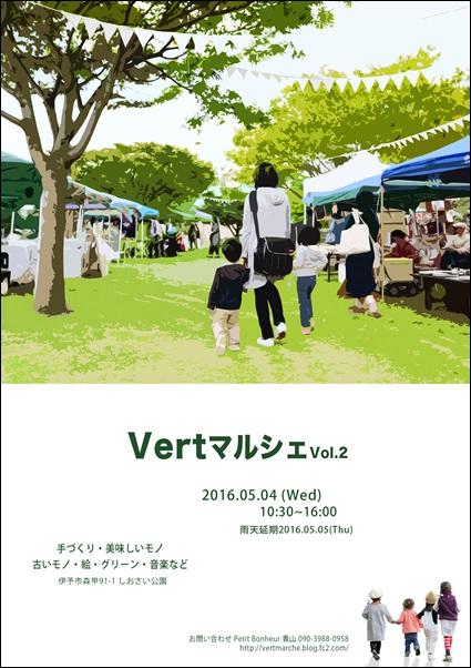 Vertマルシェ Vol2 フライヤー