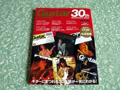 ギターマガジン0-1