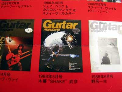 ギターマガジン0-2