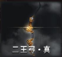 160201二王弓真3