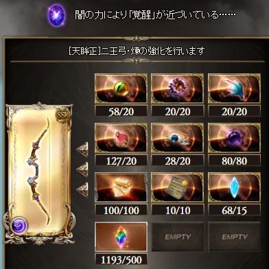 160307強化5