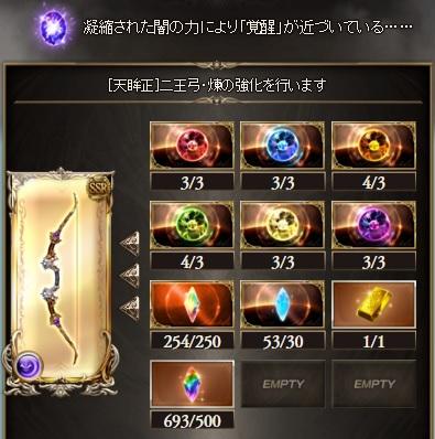 160307強化6