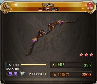 160307弓