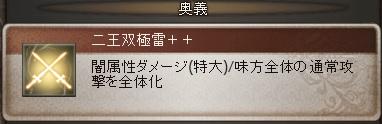 160307弓奥義