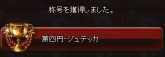 160310じゅでっか