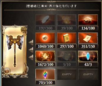 160328斧強化6